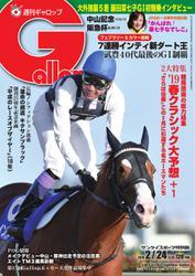 週刊Gallop(ギャロップ) (2月24日号)