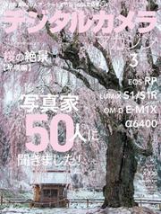 デジタルカメラマガジン (2019年3月号)