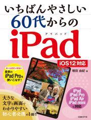 いちばんやさしい 60代からのiPad iOS12対応