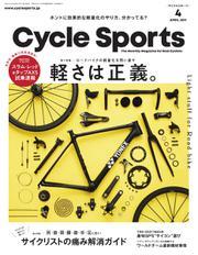 Cycle Sports(サイクルスポーツ) (2019年4月号)