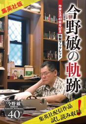 【集英社版】今野敏の軌跡 作家生活40周年記念特製ブックレット