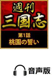【音声版】週刊 三国志「第1話 桃園の誓い」