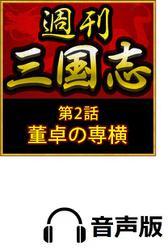 【音声版】週刊 三国志「第2話 董卓の専横」