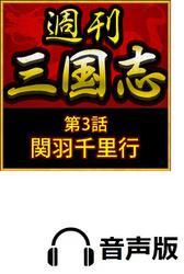 【音声版】週刊 三国志「第3話 関羽千里行」