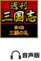 【音声版】週刊 三国志「第4話 三顧の礼」