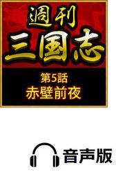 【音声版】週刊 三国志「第5話 赤壁前夜」