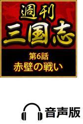 【音声版】週刊 三国志「第6話 赤壁の戦い」