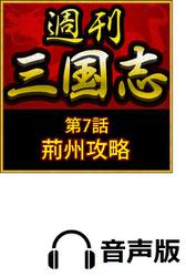 【音声版】週刊 三国志「第7話 荊州攻略」