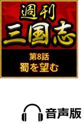 【音声版】週刊 三国志「第8話 蜀を望む」