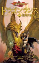 ドラゴンランス<5 聖域の銀竜>