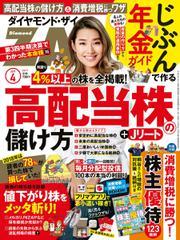 ダイヤモンドZAi(ザイ) (2019年4月号)
