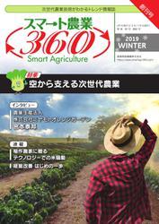 スマート農業360 (2019年冬号)