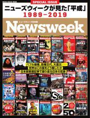 【ニューズウィーク日本版特別編集】ニューズウィークが見た「平成」 (2019/02/13)