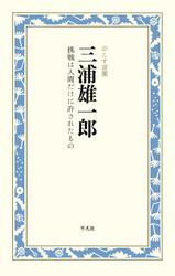 三浦雄一郎 挑戦は人間だけに許されたもの