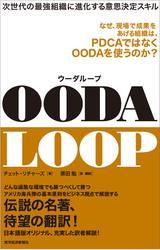 OODA LOOP(ウーダループ)―次世代の最強組織に進化する意思決定スキル