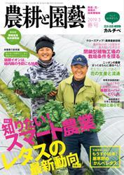 農耕と園芸 (2019年3月号)