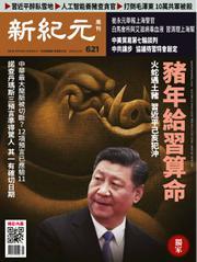 新紀元 中国語時事週刊 (621号)