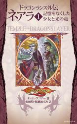 ドラゴンランス外伝 ネアラ 1 記憶をなくした少女と光の竜