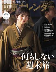 東京カレンダー (2019年4月号)