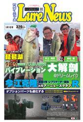 週刊 ルアーニュース (2019/03/01号)