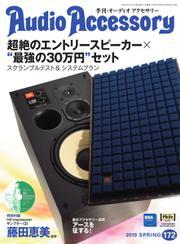 AudioAccessory(オーディオアクセサリー) (172号)