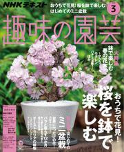 NHK 趣味の園芸 (2019年3月号)