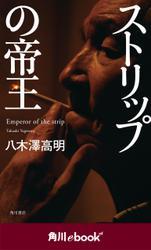 ストリップの帝王 (角川ebook nf)