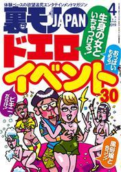 裏モノJAPAN スタンダードデジタル版 (2019年4月号)