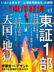 週刊東洋経済 (2019年3/2号)
