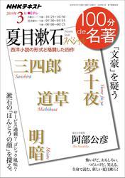 NHK 100分 de 名著 夏目漱石スペシャル2019年3月【リフロー版】