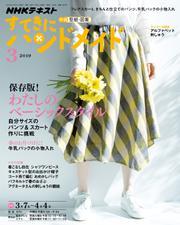 NHK すてきにハンドメイド (2019年3月号)