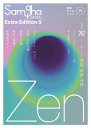 別冊サンガジャパン (Vol.5)