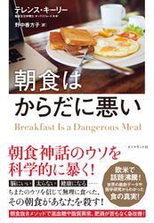 朝食はからだに悪い―――科学的に正しい朝食抜き健康法