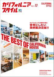 カリフォルニアスタイル (Vol.13)