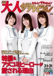 月刊大人ザテレビジョン 2019年4月号