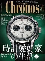 クロノス日本版 no.081