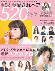 NEKO MOOK ヘアカタログシリーズ (ゆるふわ愛されヘア520style)