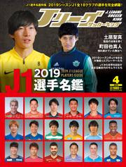 Jリーグサッカーキング2019年4月号