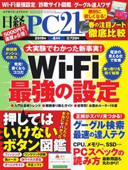 日経PC21 (2019年4月号)