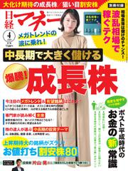 日経マネー (2019年4月号)