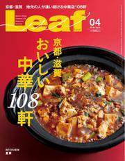 Leaf(リーフ) (2019年4月号)