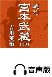 【音声版】週刊宮本武蔵アーカイブ(33)