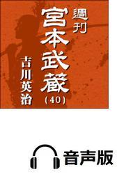 【音声版】週刊宮本武蔵アーカイブ(40)