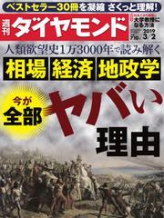 週刊ダイヤモンド (2019年3/2号)