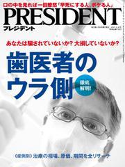 PRESIDENT(プレジデント) (2019年3.18号)