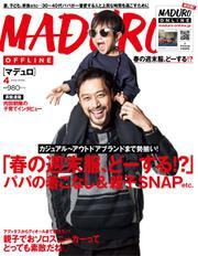MADURO(マデュロ) (2019年4月号)