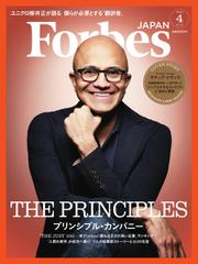 Forbes JAPAN(フォーブス ジャパン)  (2019年4月号)