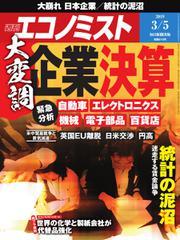 エコノミスト (2019年03月05日号)