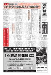 週刊粧業 (第3149号)