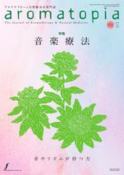 アロマトピア(aromatopia)  (No.152)
